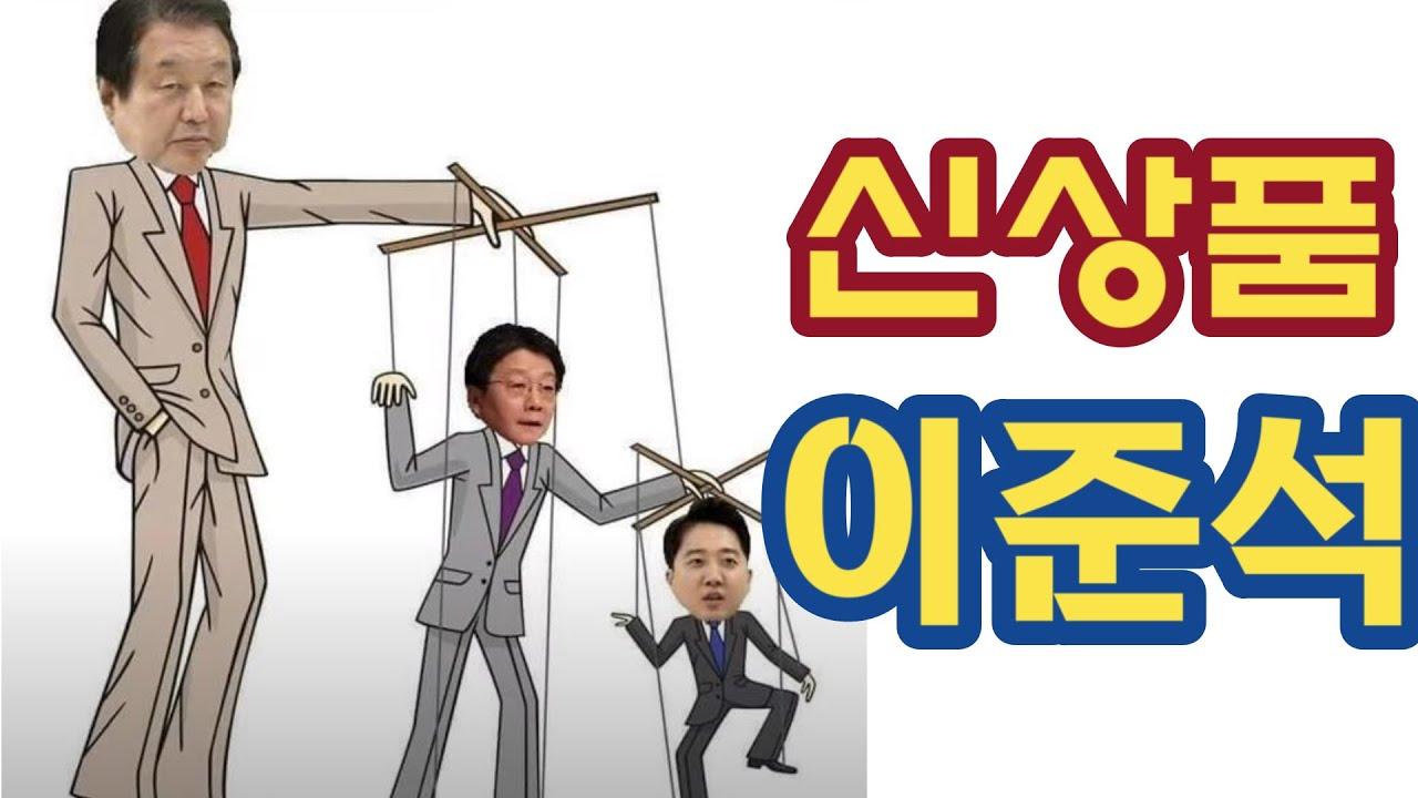 [소름!! 클릭주의!!] 이준석 당대표의 근원적 뿌리 / 내각제 개헌을 위한 '신상품 이준석'