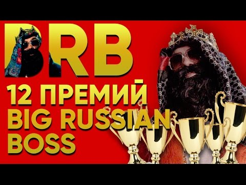 12 премий Big Russian Boss