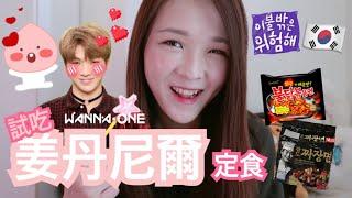 Wanna One 姜丹尼爾定食  泡麵組合! ✩ 워너원 강다니엘정식 먹방✩ Celia [中文字幕]