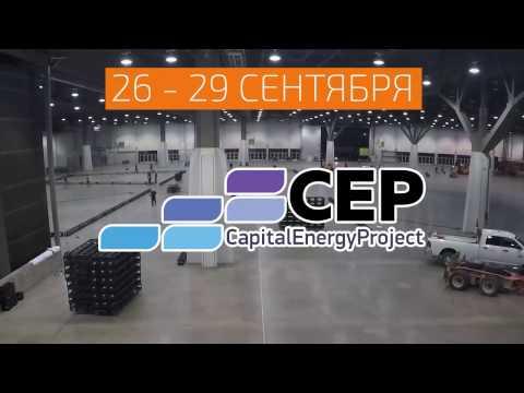 КЭП Mine Expo 2016