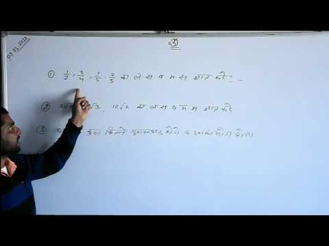 गणित नोट्स-संख्या का ल.स. और म.स. ज्ञात करना।