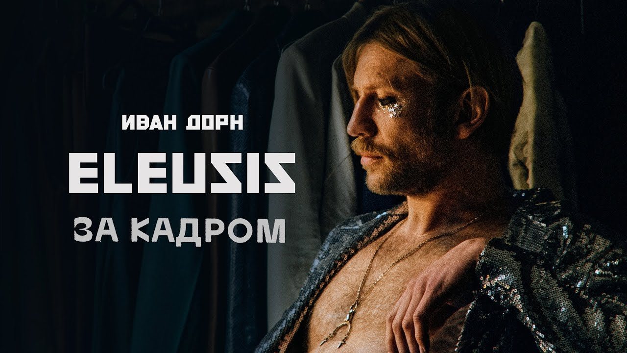 BACKSTAGE   Иван Дорн   18+