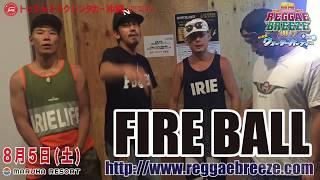 FIRE BALL メンバー: SUPER CRISS / CHOZEN LEE / JUN 4 SHOT / TRUTHF...