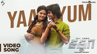 Sagaa Songs Yaayum Video Song Saran Ayra Shabir Murugesh