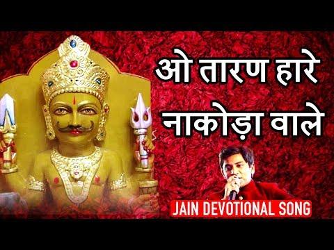 ओ तारण हारे  नाकोड़ा वाले -Nakoda Bheru Song  By Vaibhav Bagmar - Exclusive