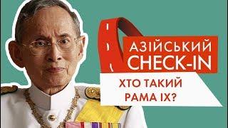 Хто такий Рама ІХ? | АЗІЙСЬКИЙ CHECK-IN
