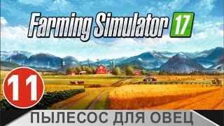 Farming Simulator 17 - Пылесос для овец