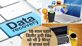 How To Recover Data From PC, USB & External Hard Drive | EaseUS Data Recovery Software |Hindi | 2018