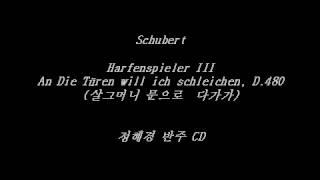 Schubert - An Die Türen will ich schleichen, D 480 - Accompaniment