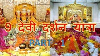 9 Devi Darshan Yatra, Navratri, Part 1, Himachal Pradesh    Majestic Himachal   