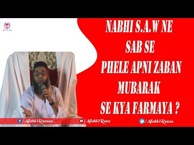 Jannat pane ki Dua by Qari Ahmed Ali Saheb