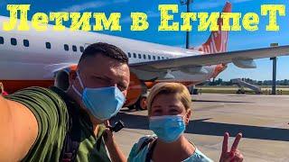 Летим в ЕГИПЕТ 2020 Новые правила перелета Хургада без визы часть 2