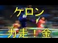 リオ五輪陸上ケロンが汚名返上金メダル!