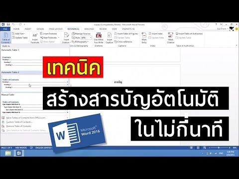 ITE 361 - ใส่สารบัญ | MS Word 2013