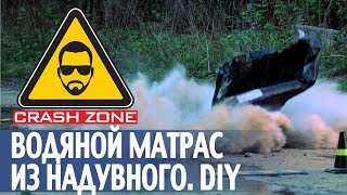 Капитошка на 200 литров | CRASH ZONE | DIY: Waterbed Mattress