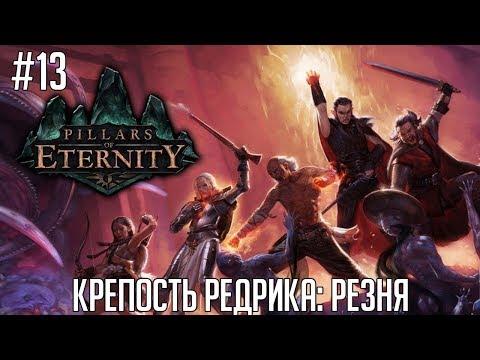 Прохождение Pillars of Eternity: The White March