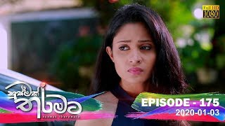 Husmak Tharamata | Episode 175 | 2020- 01- 03 Thumbnail