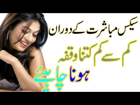 Sexual health tips in urdu