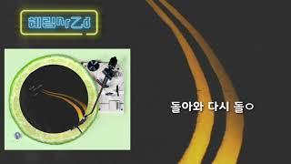 ?천소아 (Cheon Soa)?돌아와 다시 돌아와 《 여름아 부탁해 OST Part.30》