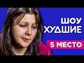 ДМУД. Семья Резун-Сокол - [ХУДШИЕ]