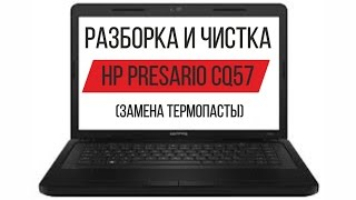 Разборка и чистка HP Presario CQ57 Cleaning and Disassemble HP Presario CQ57