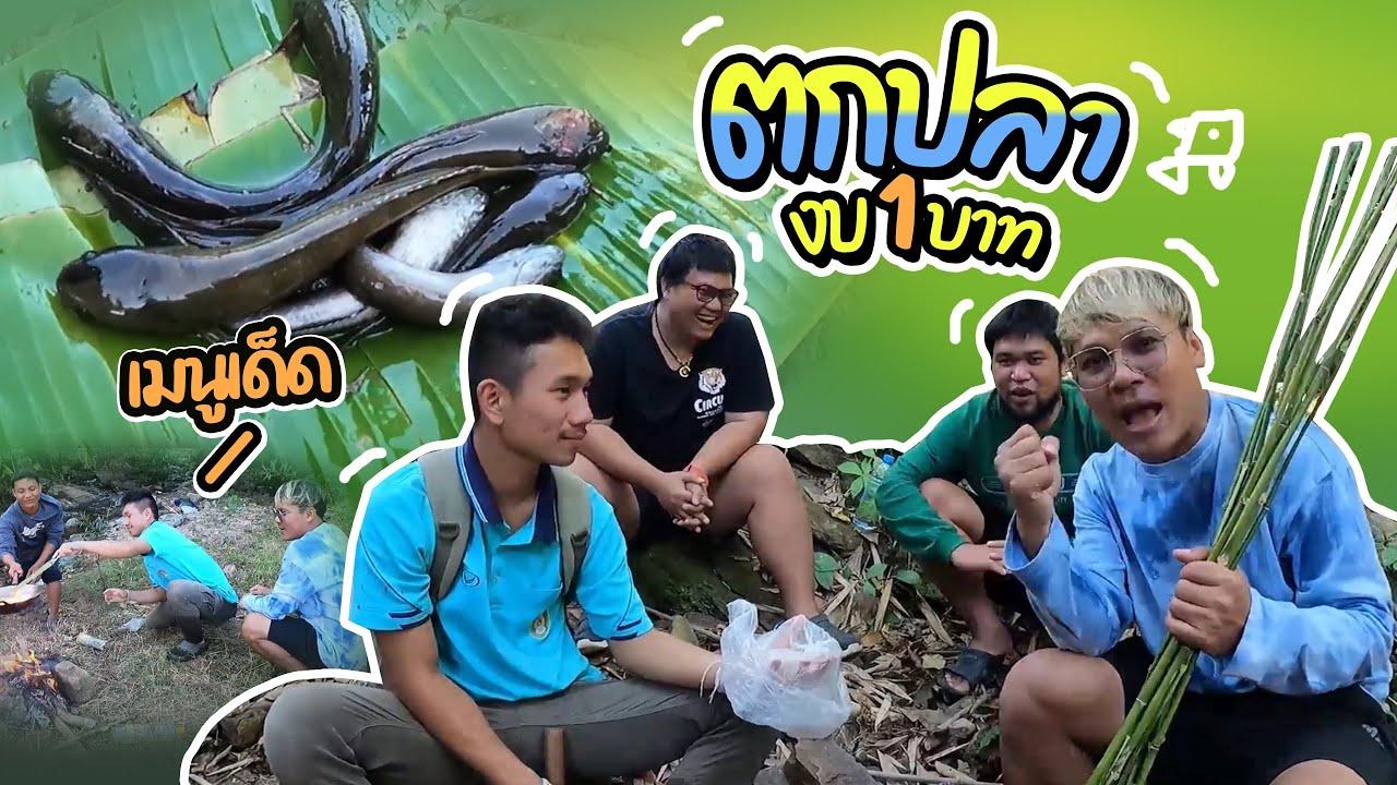 แข่งตกปลาด้วยงบ 1 บาท กับมายเมสวน | CLASSIC NU