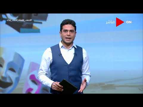 صباح الخير يا مصر- النشرة الفنية - الأحد 5 إبريل  - 13:00-2020 / 4 / 5