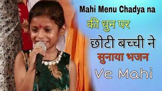 mahi-menu-chadyo-na-baby-meenaksi-panchal-v-music-2019