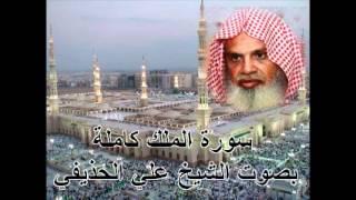سورة الملك كاملة الشيخ علي الحذيفي Sura AlMulk by Ali Alhuthaifi.mp3