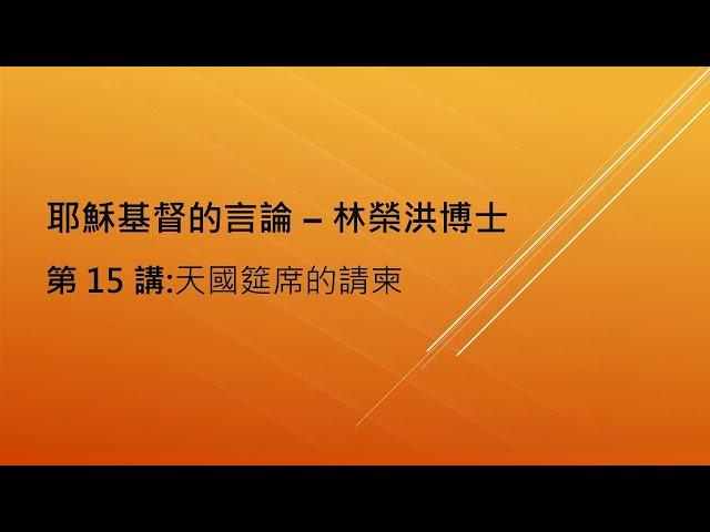 Dr  Lam Jesus Christ 言論 Lesson 15