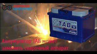 видео Можно ли использовать сварочный аппарат для зарядки аккумулятора