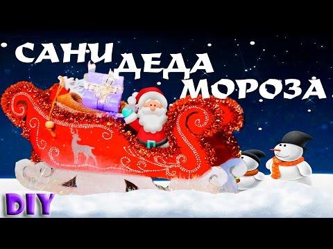 Сани Деда Мороза Новогодний DIY