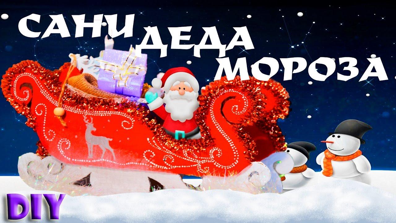 Дед мороз с санями своими руками фото 561
