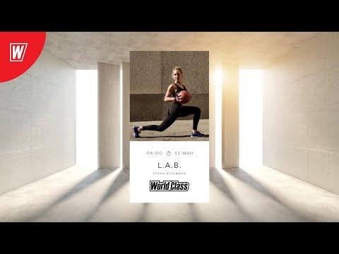 L.A.B. с Еленой Кузьминой | 24 сентября 2020 | Онлайн-тренировки World Class