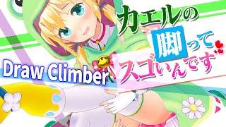 山佐さんちゃんとはしって?!【Draw Climber】