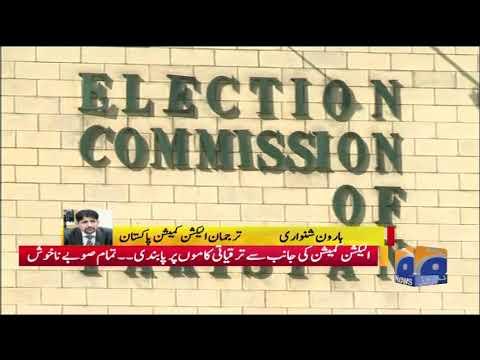 Chief Justice Nay Pabandiyon Ke Faislay Ka Azkhud Notice Le Liya - Geo Pakistan