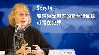 Šorytė:若遣返受迫害的基督徒回国就是在犯罪
