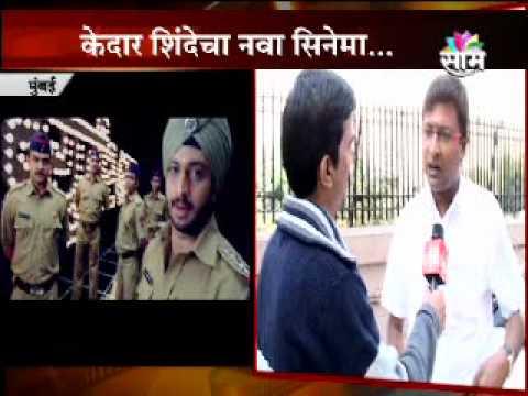 Kedar Shinde Interview