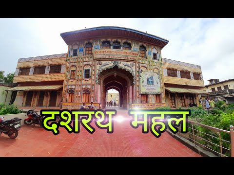 Dashrath Mahal |