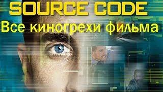 """Все киногрехи фильма """"Исходный код""""./Cinemator/"""