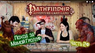 pathfinder: Рунные властители Часть 2 - ролевая игра с сюжетом с правилами юмором в уютной компании