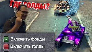 САМЫЙ ХУДШИЙ ПРАЗДНИК БЕЗ ГОЛДОВ | ТАНКИ ОНЛАЙН