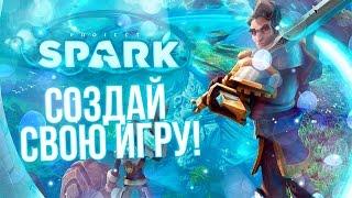 Создай свою игру в Project Spark на Xbox One
