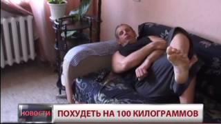 Как похудеть на 100 килограммов? Новости GuberniaTV