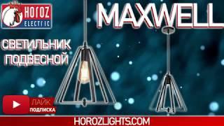 MAXWELL → обзор на подвесной светильник MAXWELL → Horoz Electric