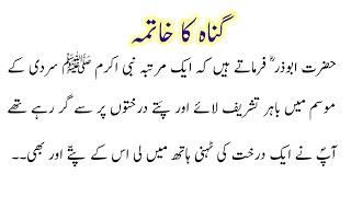 Gunah Ka khatma   | Aqwal e zareen in urdu | aqwal e zareen hazrat ali in urdu | Achi batein #shorts