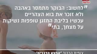 """הקראת שיר של צופיה הרבנד ב""""חדשות הבוקר"""" ברשת 1.7.19"""