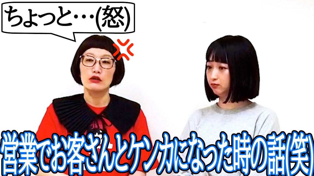【事件】松浦が営業でお客さんとケンカになった話【スパイクの鉄板営業ネタもあるよ】