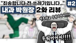 내과 박원장 2화 리뷰