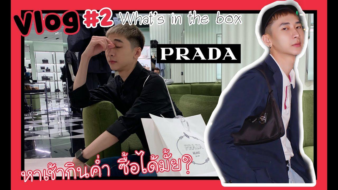 หาเช้ากินค่ำ จะซื้อ Prada ได้มั้ย?